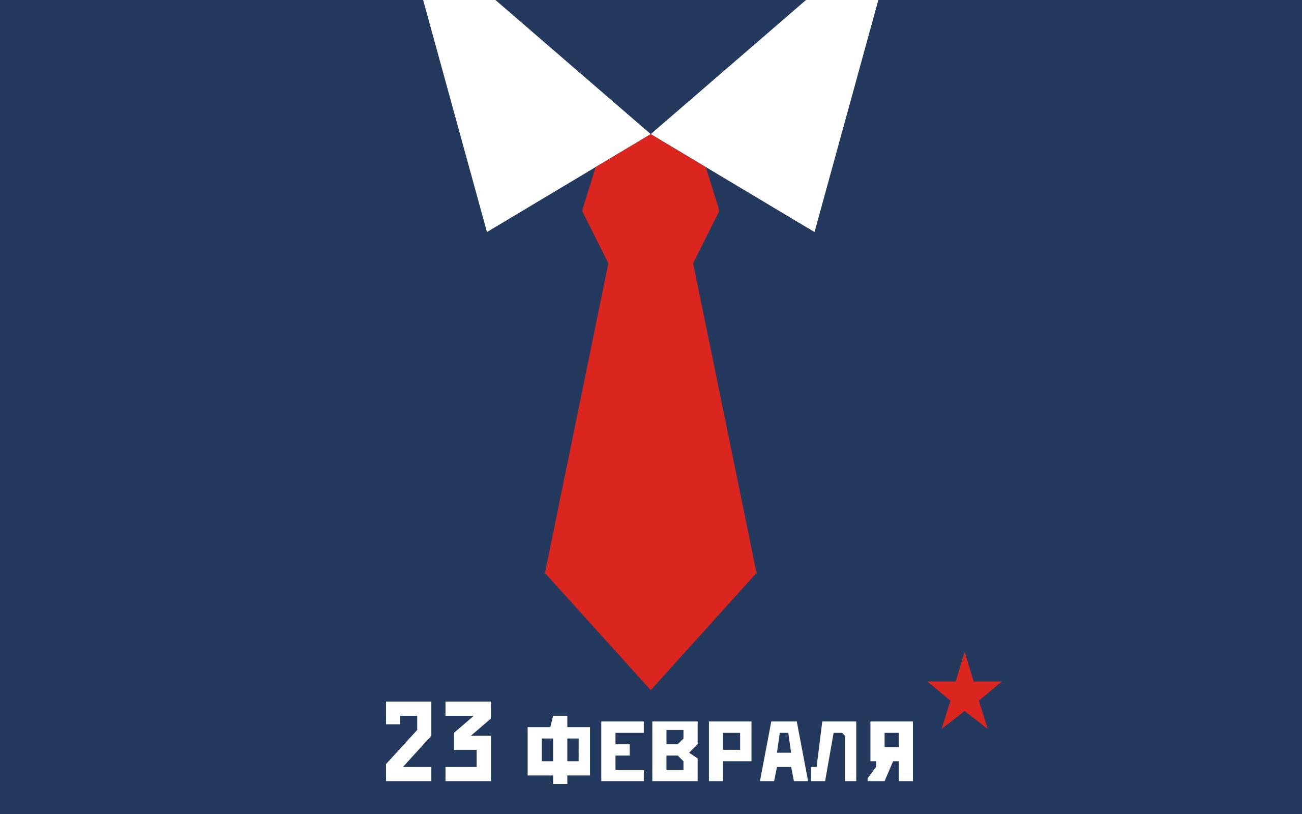 23 февраля современные открытки